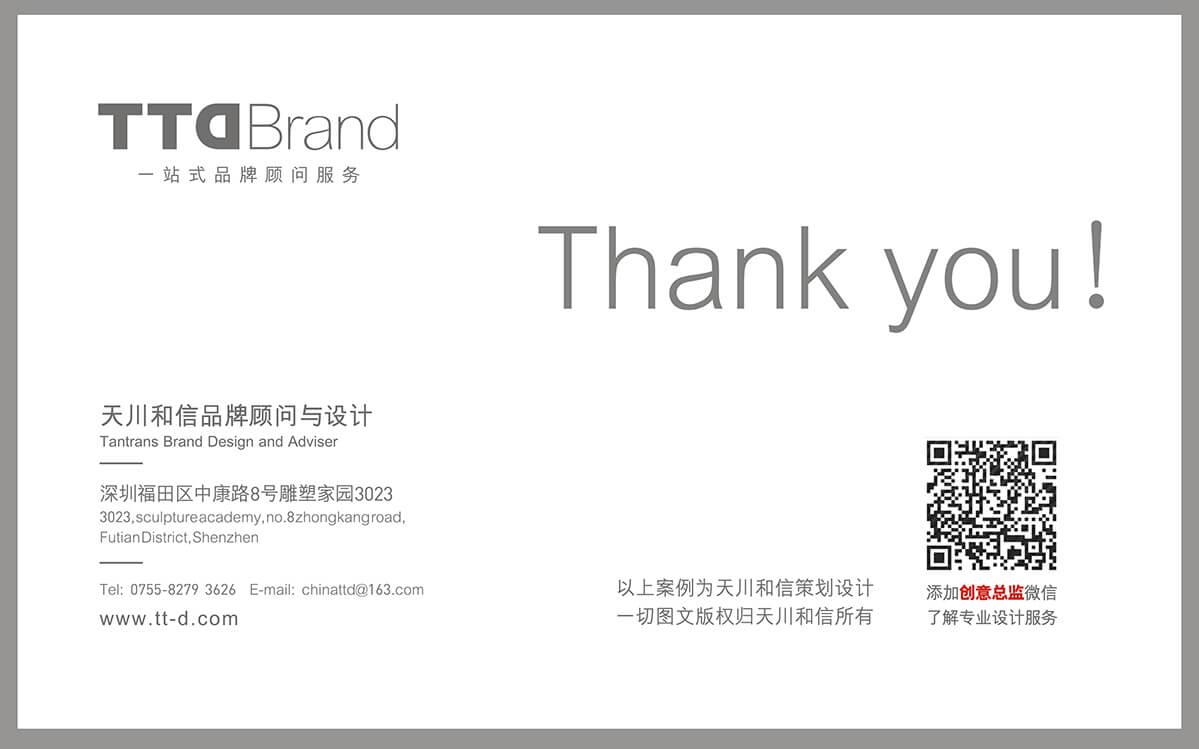 天川和信品牌设计.jpg